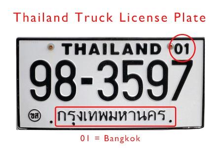 Thailand Truck License Plate