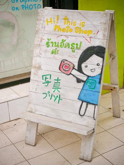 Photo Shop on Sukhumvit Road