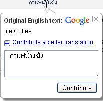 Google Translate Suggest